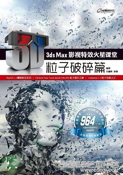 《3ds Max影视特效火星课堂:粒子破碎篇》教学DVD
